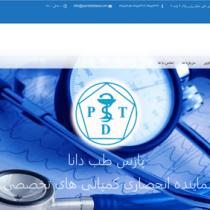 طراحی سایت تجهیزات پزشکی پارس طب دانا