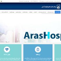 طراحی سایت بیمارستان بانوان آرش