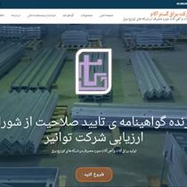 طراحی سایت کارخانه یراق گستر آکام
