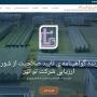 نمونه کار طراحی سایت توسط فن آوران اطلاعات رائیکا