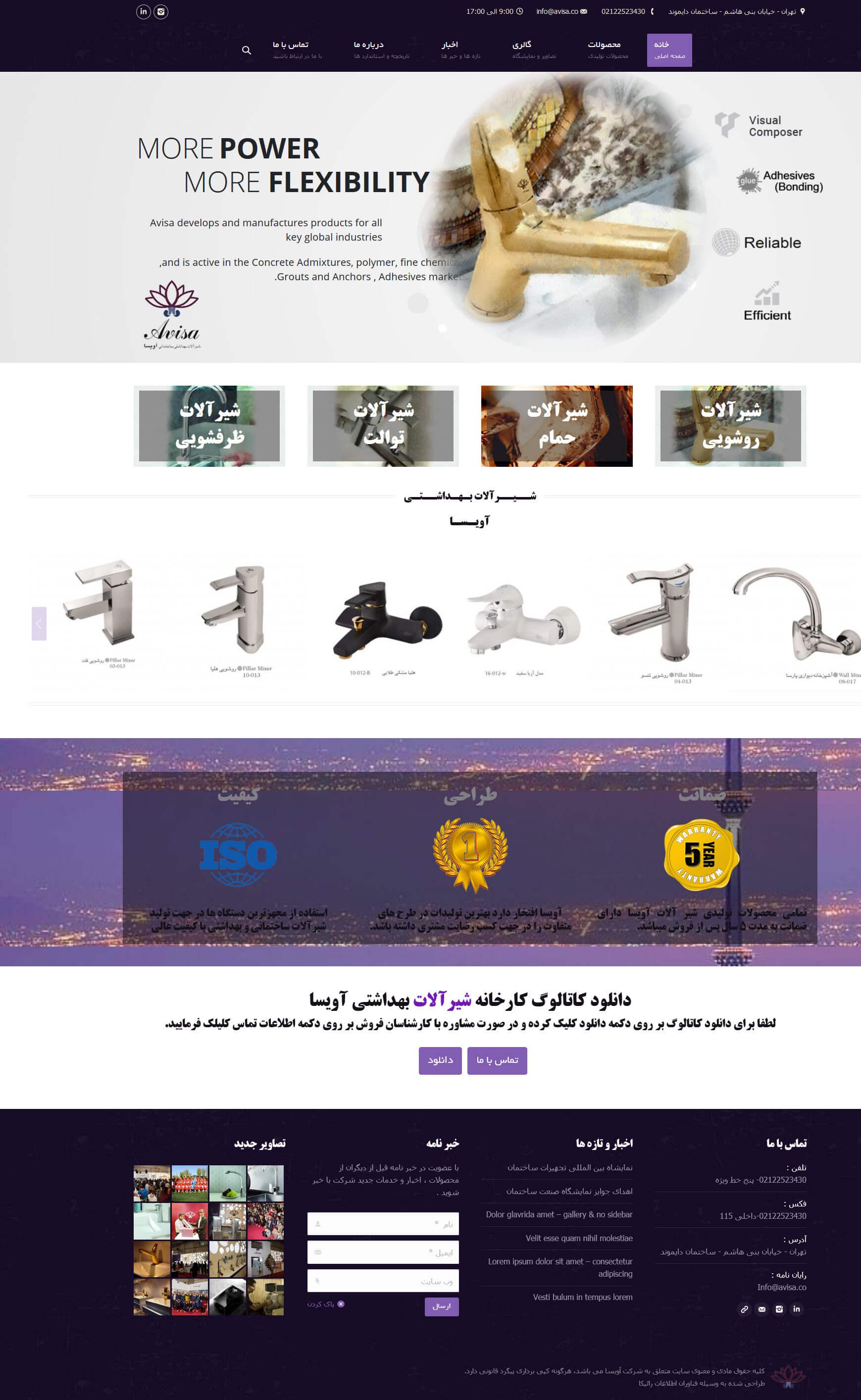 صفحه اصلی سایت شیرآلات بهداشتی آویسا