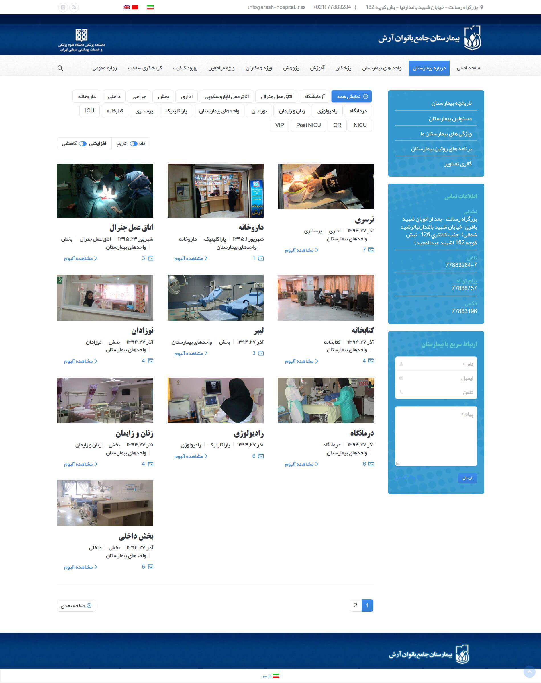 صفحه گالری تصاویر سایت بیمارستان بانوان آرش
