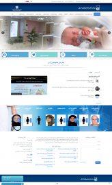 صفحه اصلی سایت بیمارستان بانوان آرش