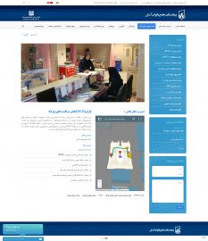 صفحه بخش های سایت بیمارستان بانوان آرش