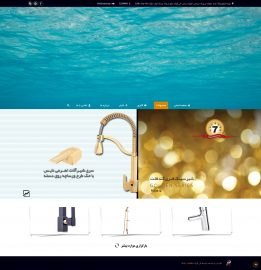 صفحه محصولات سایت شیرآلات بهداشتی رابو