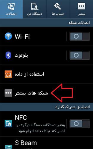 مرحله اول تبدیل موبایل به مودم-فارسی