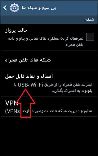 مرحله دوم تبدیل موبایل به مودم-فارسی