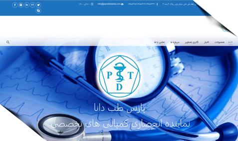 نمونه کار طراحی سایت تجهیزات پزشکی پارس طب دانا توسط فن آوران اطلاعات رائیکا