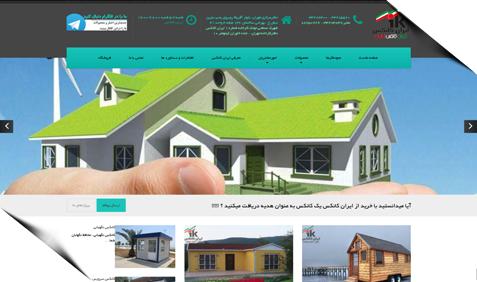 نمونه کار طراحی سایت کارخانه ایران کانکس توسط فن آوران اطلاعات رائیکا